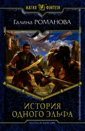 История одного эльфа - Романова Галина Львовна