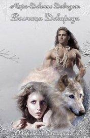 Волчица Джареда