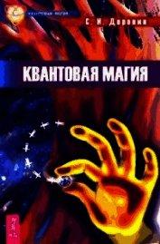 Квантовая магия - Доронин Сергей Иванович