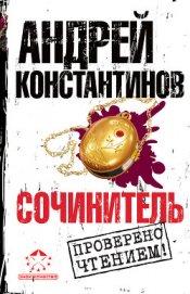 Сочинитель - Константинов Андрей Дмитриевич