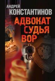 Судья (Адвокат-2) - Константинов Андрей Дмитриевич