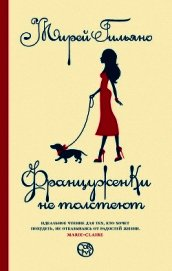 Книга Почему француженки не толстеют - Автор Гильяно Мирей