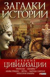 Древние цивилизации - Ермановская Анна Эдуардовна