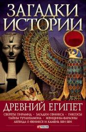 Древний Египет - Згурская Мария Павловна