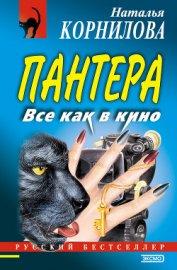 Все как в кино - Корнилова Наталья Геннадьевна