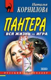 Вся жизнь – игра - Корнилова Наталья Геннадьевна