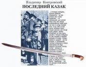 Последний казак - Контровский Владимир Ильич
