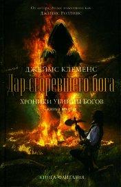 Дар сгоревшего бога - Клеменс Джеймс