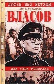 Книга Власов. Два лица генерала - Автор Коняев Николай Михайлович