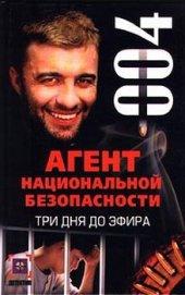 Три дня до эфира - Ямалеева Гульназ Фарисовна