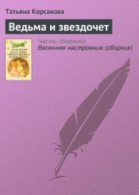 Ведьма и звездочет - Корсакова Татьяна Викторовна