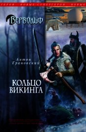Кольцо викинга - Грановский Антон