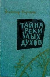 Тайна реки Злых Духов - Корчагин Владимир Владимирович