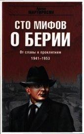 100 мифов о Берии. От славы к проклятиям, 1941-1953 гг. - Мартиросян Арсен Беникович
