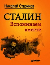 Книга Сталин. Вспоминаем вместе - Автор Стариков Николай Викторович