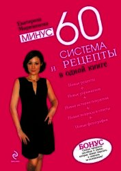 Книга Рецепты к системе минус 60, или Волшебница на кухне. - Автор Мириманова Екатерина Валерьевна