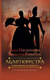 Отверженная невеста - Малышева Анна Витальевна