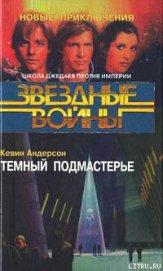 Школа Джедаев-2: Темный подмастерье