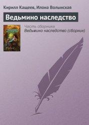 Ведьмино наследство - Кащеев Кирилл