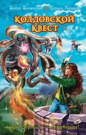 Колдовской квест - Кащеев Кирилл