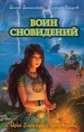 Воин сновидений - Кащеев Кирилл