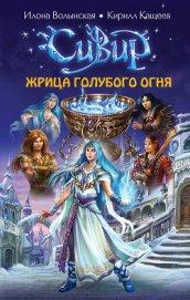 Жрица голубого огня - Кащеев Кирилл