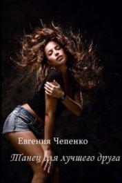 Танец для лучшего друга (СИ) - Чепенко Евгения