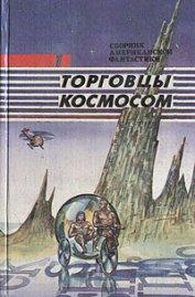 Торговцы космосом - Пол Фредерик