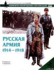 Русская армия 1914-1918 гг. - Корниш Н.