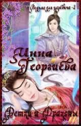 Детки и Драконы (СИ) - Георгиева Инна Александровна