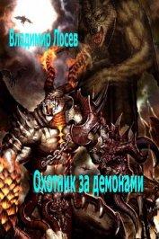 Охотник за демонами