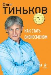 Книга Как стать Бизнесменом - Автор Тиньков Олег Юрьевич