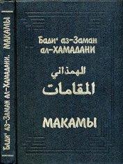 Макамы - ал-Хамадани Бади аз-Заман