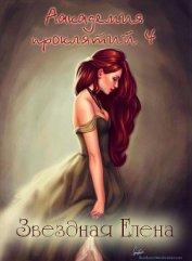 Академия магии. Книга 4 (Неоконченная [СИ]) - Звездная Елена
