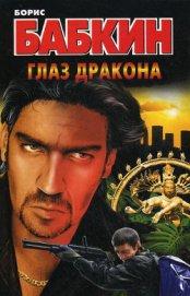 Глаз дракона - Бабкин Борис Николаевич