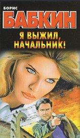 Я выжил, начальник! - Бабкин Борис Николаевич