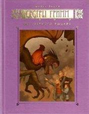 Загадка Волшебного Зеркала
