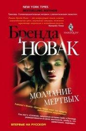 Молчание мертвых - Новак Бренда