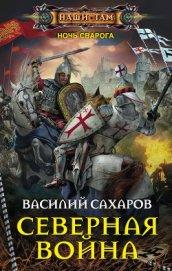 Северная война (СИ) - Сахаров Василий Иванович