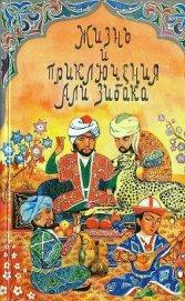 Книга Жизнь и приключения Али Зибака - Автор Автор неизвестен