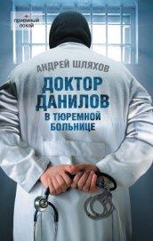 Доктор Данилов в тюремной больнице - Шляхов Андрей Левонович