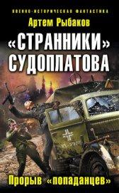 «Странники» Судоплатова. «Попаданцы» идут на прорыв - Рыбаков Артем Олегович