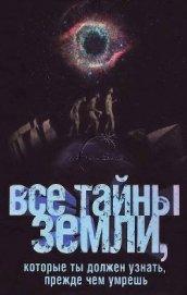 Все тайны Земли, которые ты должен узнать, прежде чем умрешь - Пименова В. Л.