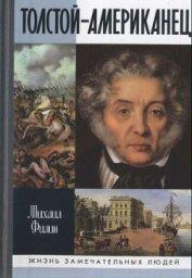 Книга Толстой-Американец - Автор Филин Михаил Дмитриевич