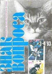 Знак вопроса 1993 № 3-4 - Росциус Юрий Владимирович
