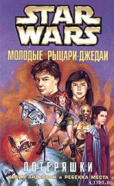 Молодые рыцари-джедаи-3: Потеряшки - Места Ребекка