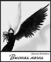 Высшая магия (СИ) - Доминга Дылда