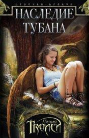 Наследие Тубана - Троиси Личия
