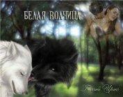 "Белая волчица (СИ) - ""Белый Ирис"""