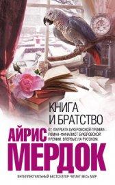 Книга и братство - Мердок Айрис